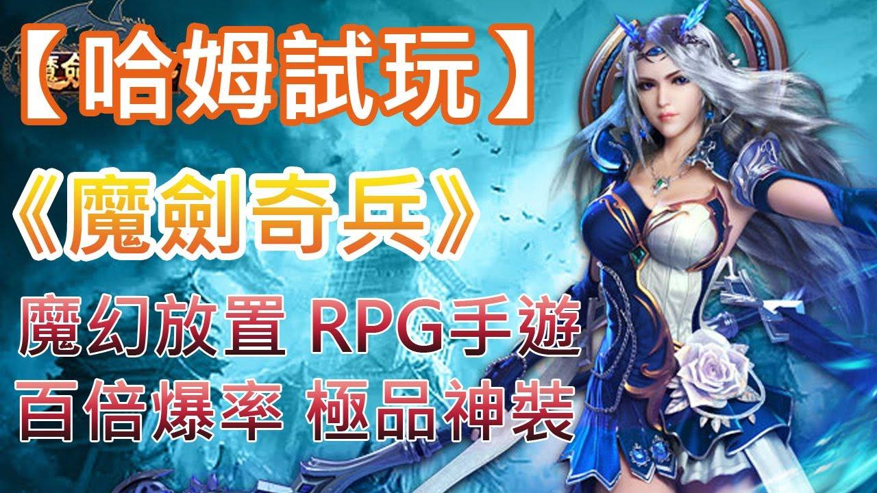 【哈姆手游試玩】《魔劍奇兵》 魔幻放置RPG手遊 一天狂升300級 百倍爆率 極品神裝