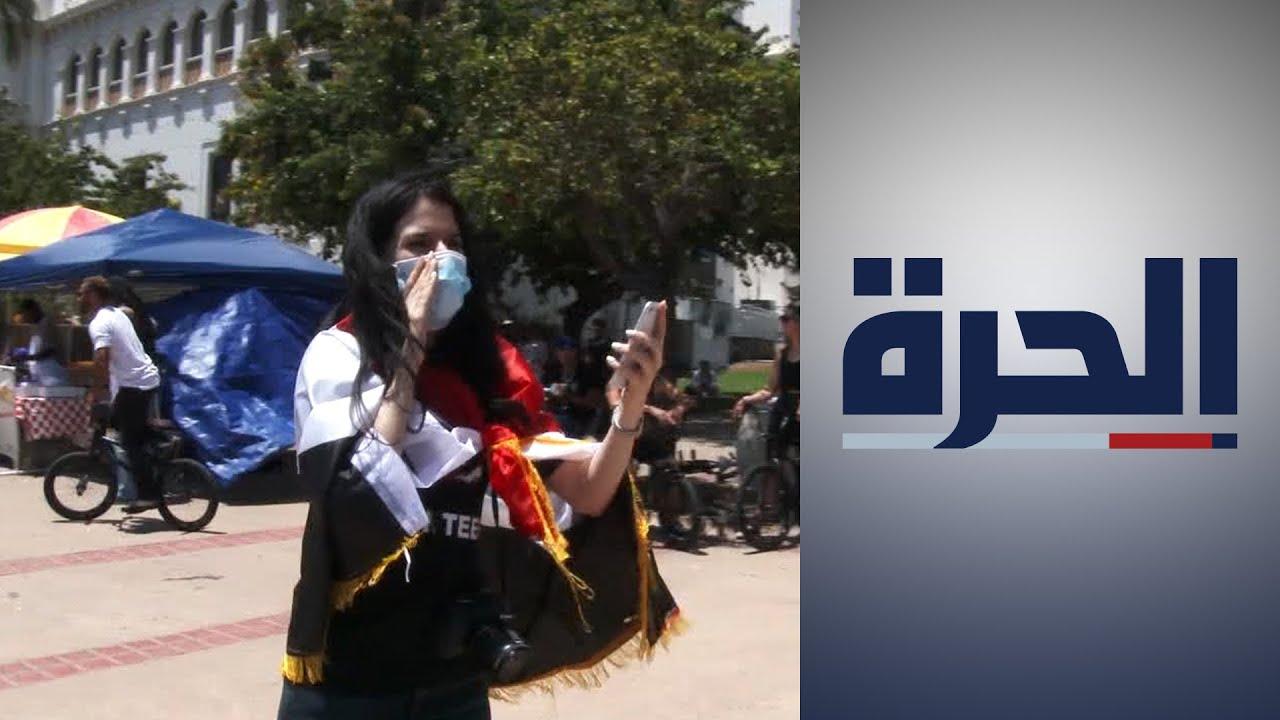 لإنهاء الإفلات من العقاب.. وقفة تضامنية في سان دييغو للمتظاهرين العراقيين  - 03:53-2021 / 7 / 19
