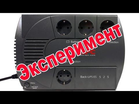 APC Back-UPS ES 025 загрузочный тест