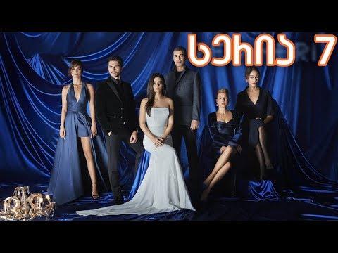 სიცივე 7 სერია ქართულად / Sicive 7 Seria Qartulad
