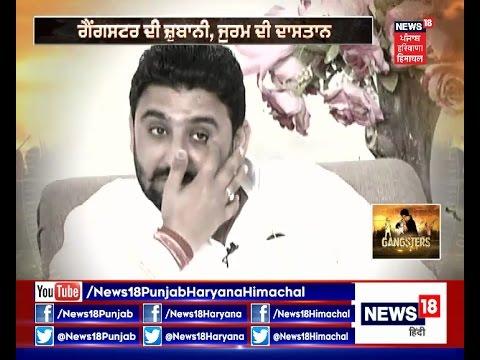 Gangsters - Untold Story Of Gangster Kulvir Naruana - On 29th April 2017