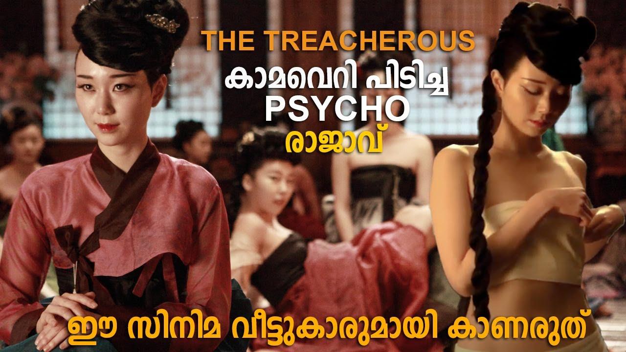 Download The Treacherous Korean Movie Explained in Malayalam   Korean Full Movie Malayalam Explanation
