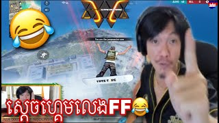 FREE FIRE PART 2 WHEN SDACH PLAY FREE FIRE