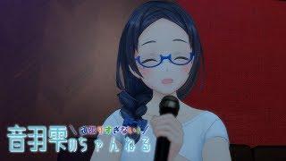 音羽雫の「頑張りすぎない!ちゃんねる」23〜ポン姉のカラオケ生配信🎤✨〜
