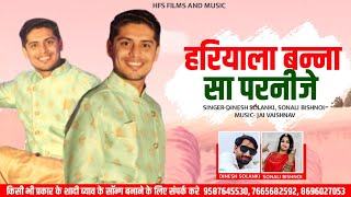 हरियाला बन्ना सा परनीजे ।। Dinesh Solanki, Sonali Bishnoi ।। Lalit Banna Ri Jaan Chadhe । Vivah Song