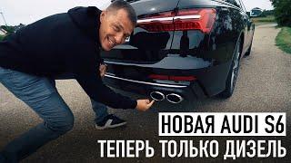 Новая Audi S6 /// Теперь Только Дизель