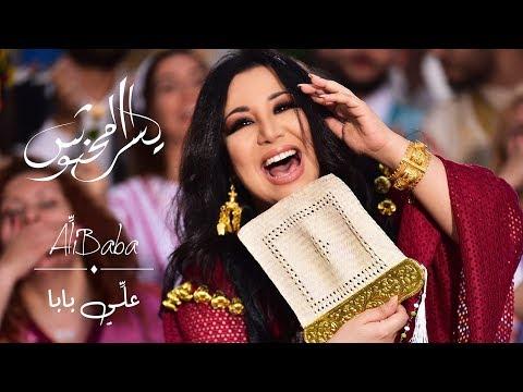 Yosra mahnouch - Ali baba | يسرا محنوش - علي بابا