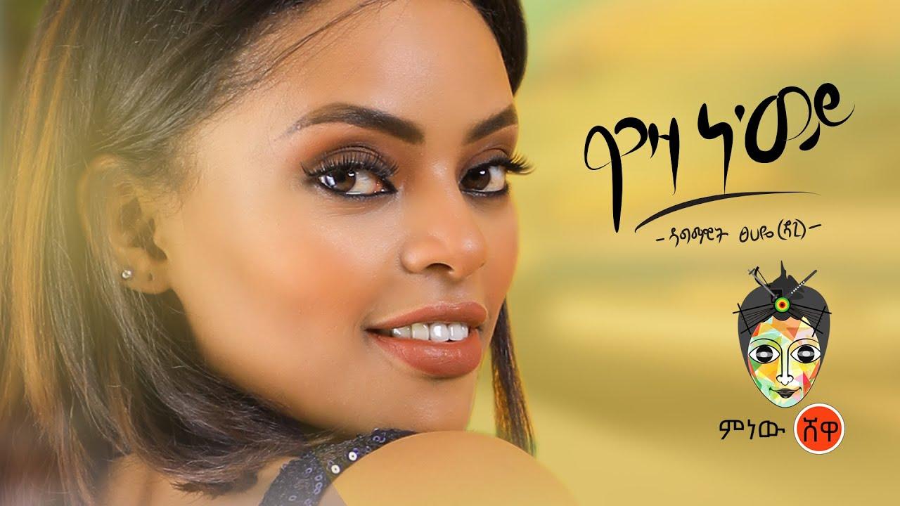 Dagmawit Tsehaye (waza newey) ዳግማዊት ፀሐይ (ዋዛ ነ'ወይ) - New Ethiopian Music 2020(Official Video)