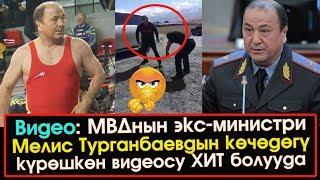 МВДнын экс-министри Мелис Турганбаев көчөдө КИМ менен күрөшүп жатат?  | Акыркы Кабарлар