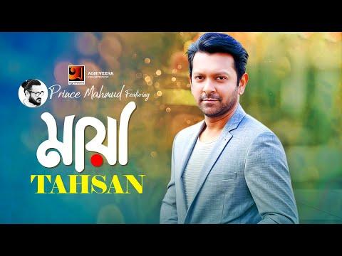 Prince Mahmud ft Tahsan | Maya | Eid Special Song 2018 | Lyrical Video | ☢☢ EXCLUSIVE ☢☢