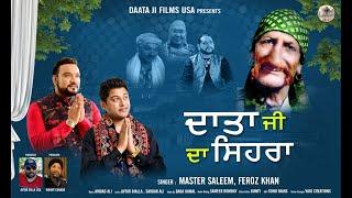 Daata Ji Da Sehra   Master Saleem , Feroz Khan   ( OFFICIAL VIDEO )   Latest Sufi Song 2021