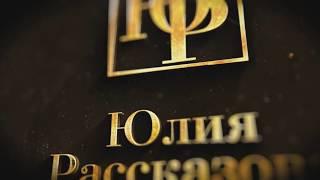Ведущая торжеств Юлия Рассказова +79268471731 (на свадьбу в Москве, Калуге)