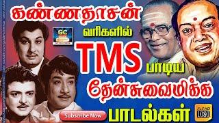 Kannadasan Varigalil TMS Padiya Padalgal