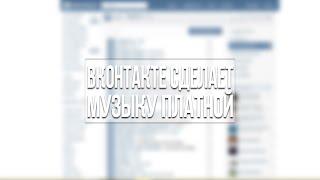ВКонтакте сделает музыку платной?!