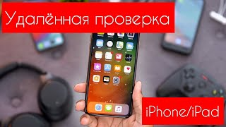 как проверить iPhone или iPad по серийному номеру на сайте Apple