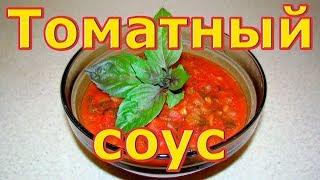 *Томатный соус по Итальянски. Как приготовить томатный соус.