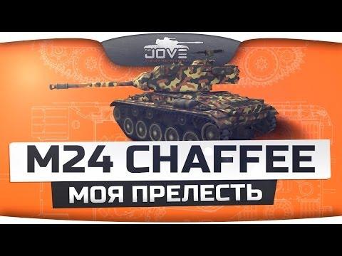 Моя Прелесть (Обзор M24 Chaffee)