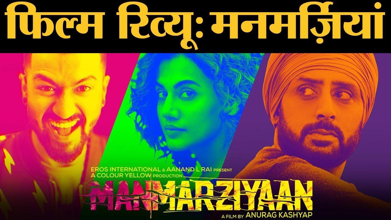 Manmarziyaan Film Review | Taapsee Pannu | Vicky Kaushal | Abhishek | Anurag Kashyap | Amit Trivedi