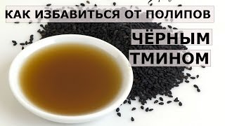 Лечение полипов маслом черного тмина.