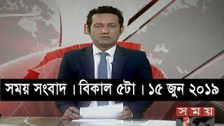 সময় সংবাদ | বিকাল ৫টা  | ১৫ জুন ২০১৯ | Somoy tv bulletin 5pm | Latest Bangladesh News