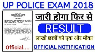UP POLICE Exam 2018 जारी होगा फिर से Result Official Notification