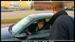 деньги под залог авто(, 2012-01-18T15:21:08.000Z)