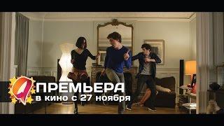 Правила жизни французского парня (2014) HD трейлер | премьера 27 ноября