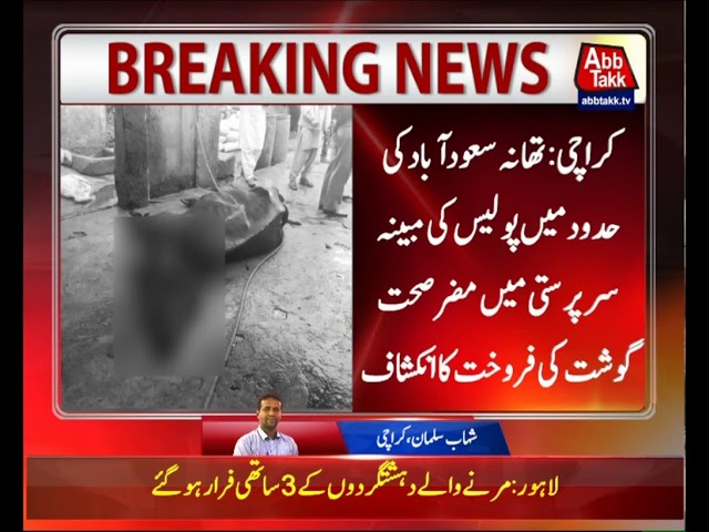 Substandard Meat Being Sold in Karachi Under Police Patronage