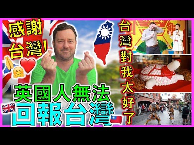 How can I ever repay TAIWAN? 英國人無法回報台灣 🇬🇧🙏❤️🇹🇼
