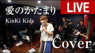 【LIVE ver.】愛のかたまり / KinKi Kids (covered by Rune)