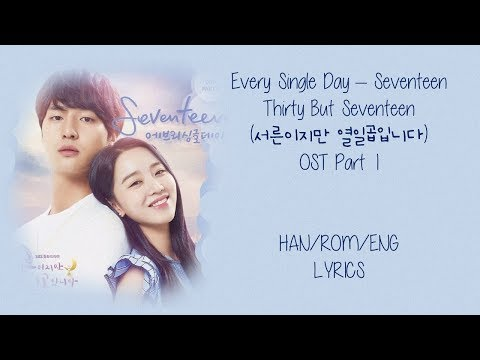 Every Single Day – (Seventeen) Thirty But Seventeen (서른이지만 열일곱입니다) OST Part 1 Lyrics
