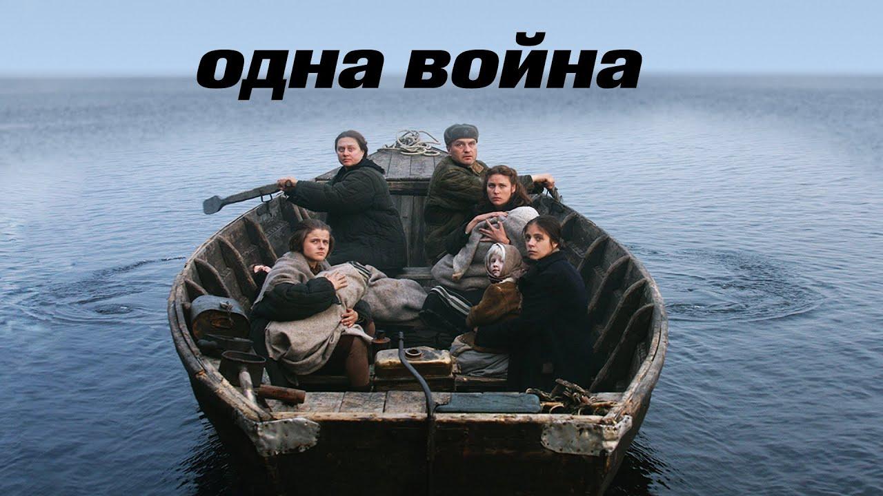 Одна война (Фильм 2009) Драма