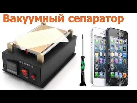 Сепаратор. Устройство для ремонта смартфонов . Распаковка и тест.