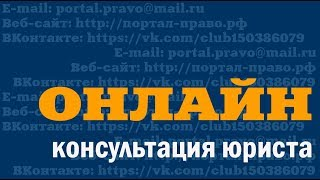 Консультация юриста в Санкт-Петербурге. Судебная защита прав потребителей. Услуги юриста онлайн(, 2018-02-05T08:36:32.000Z)
