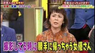 佐藤仁美、撮影中にワガママで勝手に帰った年下女優Sを暴露「たまにC...