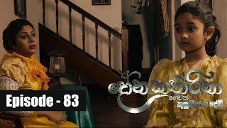 Dona Katharina | Episode 83 17th October 2018 Thumbnail