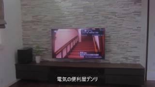 テレビ壁掛け工事 東芝液晶テレビ65V 液晶テレビ 検索動画 16