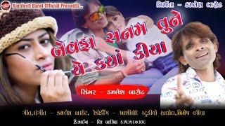 Bewfa Sanam Tune Ye Kya Kiya - New Hindi Song 2020 - Kamlesh Barot