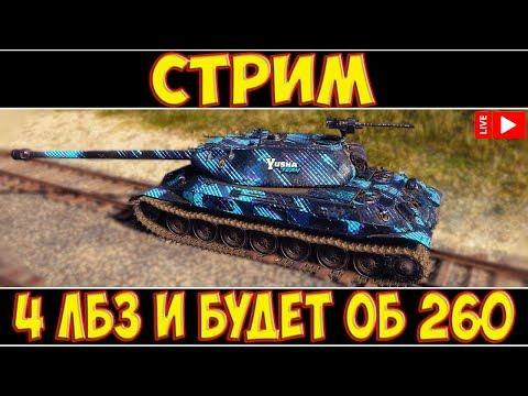 СТРИМ - 4 ЛБЗ И БУДЕТ ОБ 260
