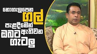 Piyum Vila | නොගැලපෙන ගල් පැළදීමෙන් ඔබට ඇතිවන ගැටලු  | 24-12-2018 | Siyatha TV Thumbnail