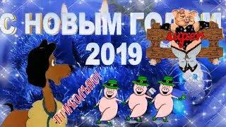 🌲С Новым 2019 годом🎅Прикольное видео поздравление 2019 год🐖пожелание на новый год свиньи🌲