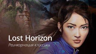 Обзор Lost Horizon от AppleInsider.ru