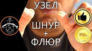 Как связать ФЛЮР и ШНУР в узел? СУПЕР узел от Киевского моря! Морковка, олбрайт, клинч? Узел Остапа!