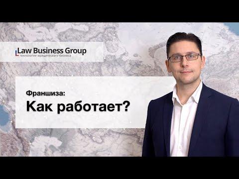 Франшиза юридической компании | Как работает бизнес