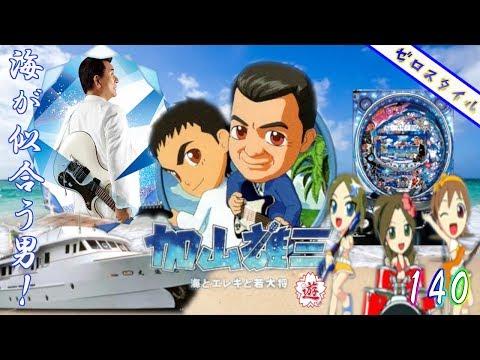 【CRA加山雄三~海とエレキと若大将~SAM】懐かしの機種打ってみた!【第140章】
