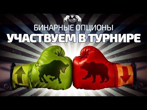 Бинарные Опционы - Участвуем в  турнире!!!