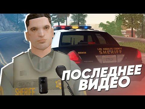 ПОСЛЕДНЕЕ ВИДЕО во ФРАКЦИИ SFPD в GTA SAMP / TRINITY RP