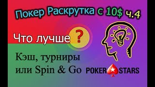 Покер Раскрутка с 10$ ч.4 - Что лучше: кэш, турниры или Spin&Go на PokerStars?