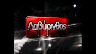 ΕΡΤ3 - ΕΚΠΟΜΠΗ ΛΑΒΥΡΙΝΘΟΣ 23-03-2012 (TRAILER)