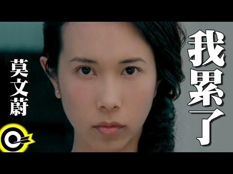 莫文蔚-我累了 (官方完整版MV)